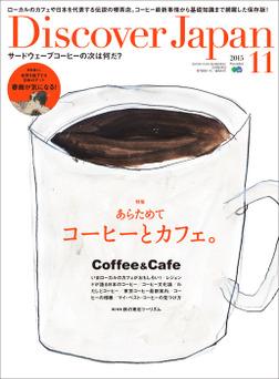 Discover Japan 2015年11月号 Vol.49-電子書籍