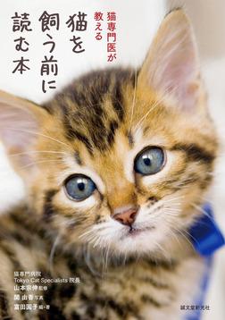 猫を飼う前に読む本-電子書籍