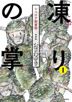 凍りの掌 シベリア抑留記(1)-電子書籍