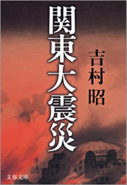 関東大震災-電子書籍