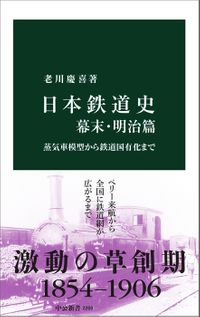 日本鉄道史 幕末・明治篇 蒸気車模型から鉄道国有化まで