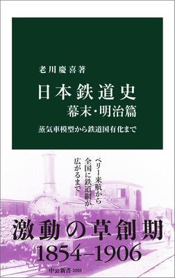 日本鉄道史 幕末・明治篇 蒸気車模型から鉄道国有化まで-電子書籍