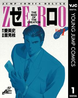 ゼロ THE MAN OF THE CREATION 1-電子書籍