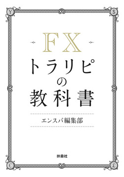 FXトラリピの教科書-電子書籍