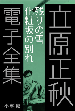 立原正秋 電子全集4 『残りの雪 化粧坂の別れ』-電子書籍
