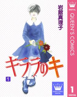 キララのキ 1-電子書籍