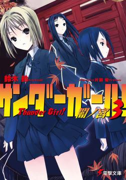 サンダーガール!3 闇ノ宮-電子書籍