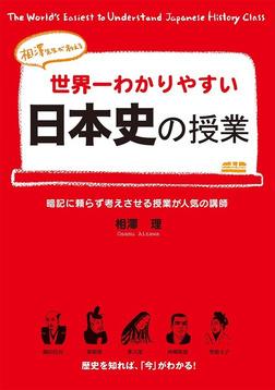 世界一わかりやすい日本史の授業-電子書籍