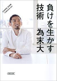 負けを生かす技術(朝日新聞出版)