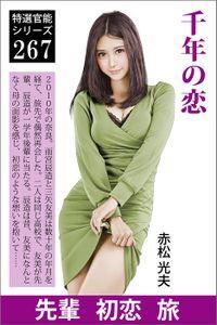 千年の恋(特選小説)