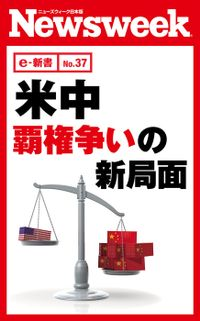 米中 覇権争いの新局面(ニューズウィーク日本版e-新書No.37)