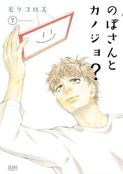 のぼさんとカノジョ? 7巻-電子書籍
