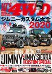 LET'S GO 4WD【レッツゴー4WD】2020年05月号