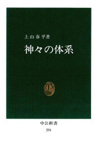 神々の体系 ──深層文化の試掘(中公新書)