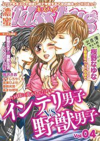 濃蜜kisshug Vol.04「インテリ男子VS野獣男子」