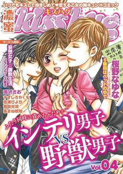 濃蜜kisshug Vol.04「インテリ男子VS野獣男子」-電子書籍