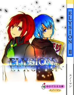 ELYSION 2-電子書籍
