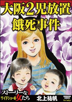 大阪2児放置餓死事件-電子書籍