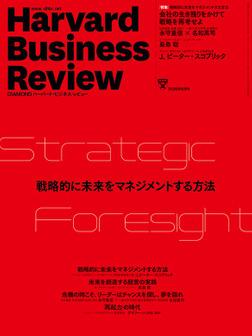 DIAMONDハーバード・ビジネス・レビュー20年9月号-電子書籍
