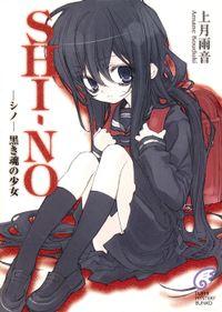 SHI-NO -シノ- 黒き魂の少女