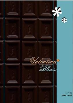 Valentine Blue-電子書籍