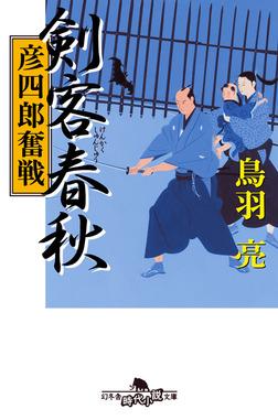 剣客春秋 彦四郎奮戦-電子書籍