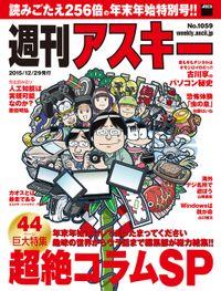 週刊アスキー No.1059 (2015年12月29日発行) 年末年始特別号