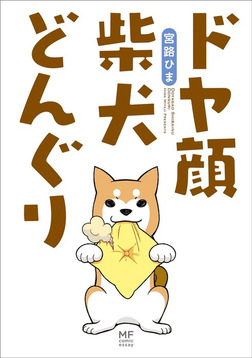 ドヤ顔柴犬どんぐり-電子書籍
