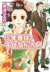 少年舞妓・千代菊がゆく!42 高瀬川ラブストーリー
