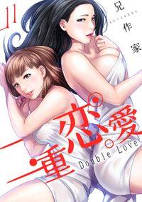 二重恋愛 11巻