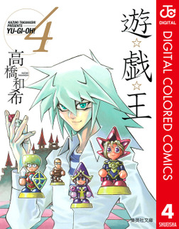 遊☆戯☆王 カラー版 4-電子書籍