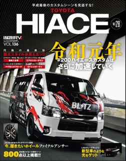 スタイルRV Vol.136 トヨタ・ハイエース No.28-電子書籍