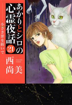 あかりとシロの心霊夜話(21)-電子書籍