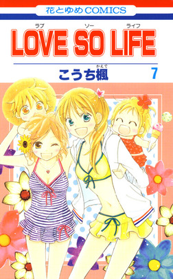 LOVE SO LIFE 7巻-電子書籍