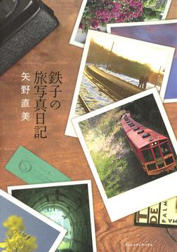 鉄子の旅写真日記-電子書籍