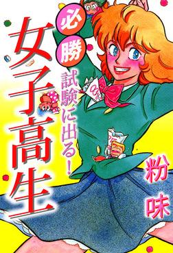 必勝 試験に出る! 女子高生-電子書籍