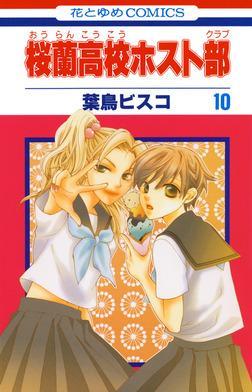 桜蘭高校ホスト部(クラブ) 10巻-電子書籍