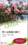 誓いは薔薇の園で【ハーレクイン・セレクト版】