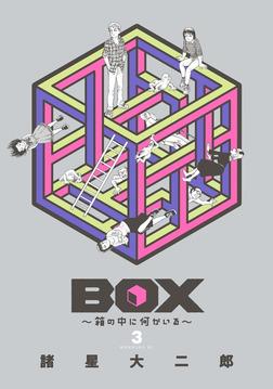 BOX~箱の中に何かいる~(3)-電子書籍