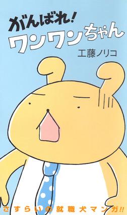 がんばれ!ワンワンちゃん 1巻-電子書籍
