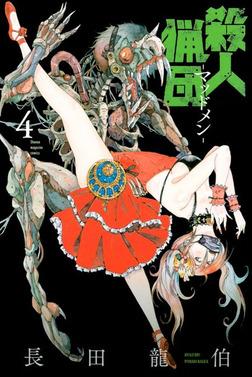 殺人猟団 -マッドメン-(4)-電子書籍