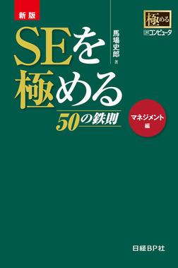 SEを極める50の鉄則 マネジメント編-電子書籍