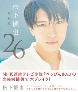 松下優也写真集 26【電子版特典付】-電子書籍