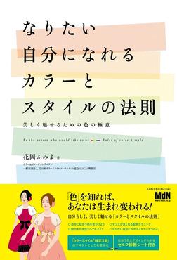 なりたい自分になれるカラーとスタイルの法則 美しく魅せるための色の極意-電子書籍