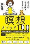 あなたの心と身体をゆるめる 瞑想メソッド100
