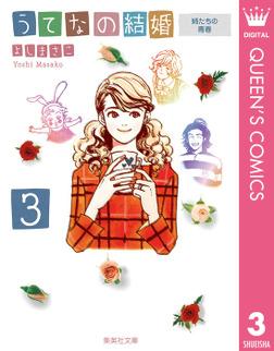 うてなの結婚 3 姉たちの青春-電子書籍