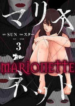 マリオネット(フルカラー) 3-電子書籍