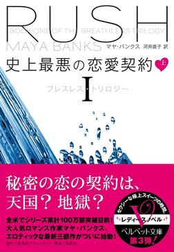 史上最悪の恋愛契約―ブレスレス・トリロジーI―(上)-電子書籍