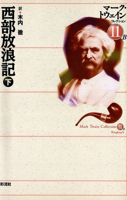 西部放浪記 (下)-電子書籍