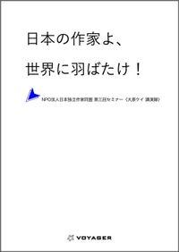 日本の作家よ、世界に羽ばたけ! ?NPO法人日本独立作家同盟 第三回セミナー〈大原ケイ 講演録〉